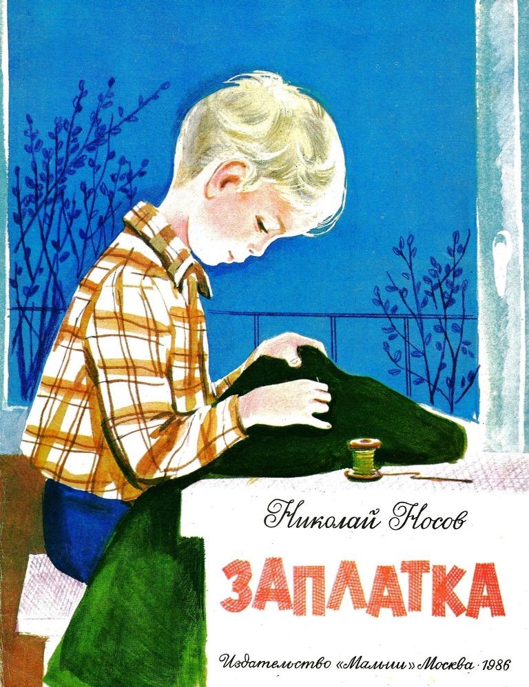 Иллюстрации к рассказу заплатка