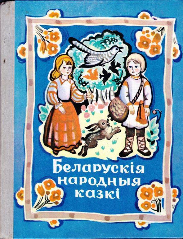 народнае беларускае - «Каток — залаты лабок» - Читаем детям